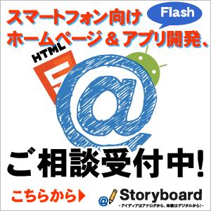 姫路、神戸でスマートフォン向けホームページ制作ならStoryboard